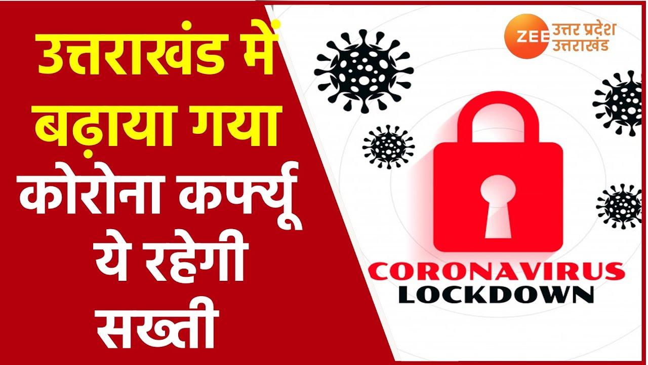 UK News in hindi Covid Curfew Extended in Uttarakhand Till 18 May  |  Lockdown Corona Cases Update