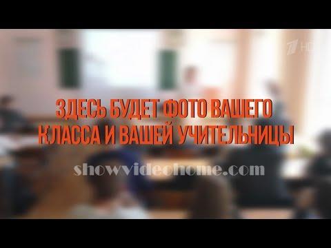 Видеопоздравление в стиле Новости на выпускной от выпускников для учительницы/учителей