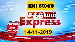 Sathiyam Express News   14 NOV 2019   மாலை எக்ஸ்பிரஸ் செய்திகள்   Evening Express News