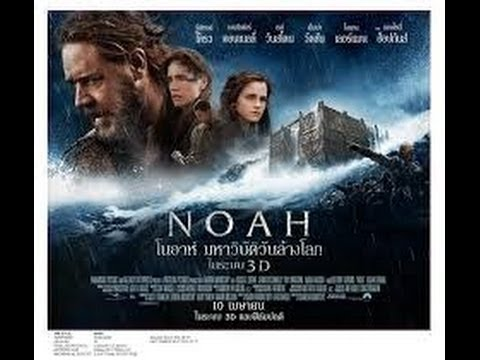 Noah โนอาห์ มหาวิบัติวันล้างโลก พากย์ไทย