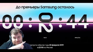 СТРИМ ПРЕЗЕНТАЦИИ SAMSUNG ! Galaxy Unpacked 2019 ! Galaxy S10 ! Обсудили новинки Itpedia и Банан