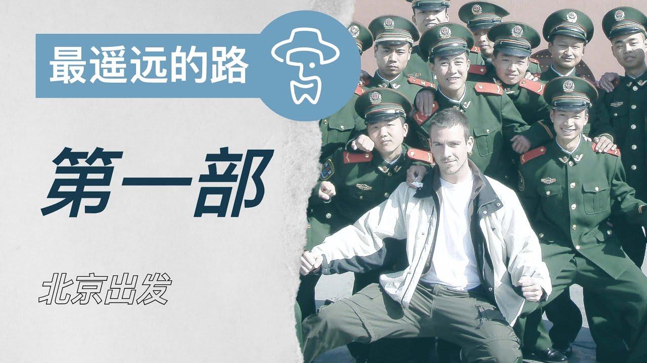 最遥远的路:徒步中国(第一步:出发)