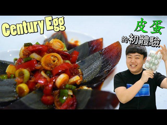 韓國人會不會喜歡皮蛋呢?