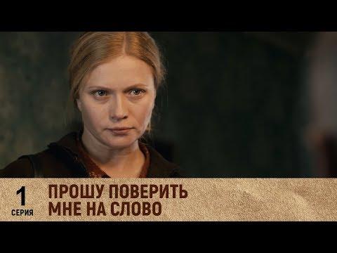 Прошу поверить мне на слово   1 серия. Русский сериал - Ruslar.Biz