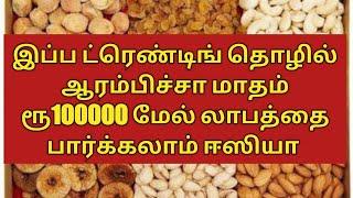 Business ideas in Tamil.இப்ப ட்ரெண்டிங் தொழில் செய்து வருமானம் பார்க்கலாம் வாங்க