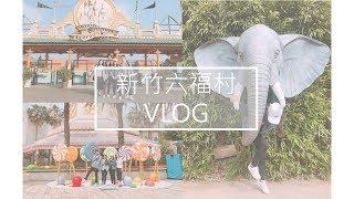 Vlog#4挑戰六福村!到底敢完幾種遊樂設施?
