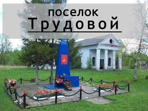 Вышневолоцкий район, поселок Трудовой, Тверская область