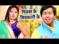 Superhit होली गीत - पियवे के पिचकारी से - Holiya Me Juliya Ka Mangele - Ajit Anand - Bhojpuri Songs