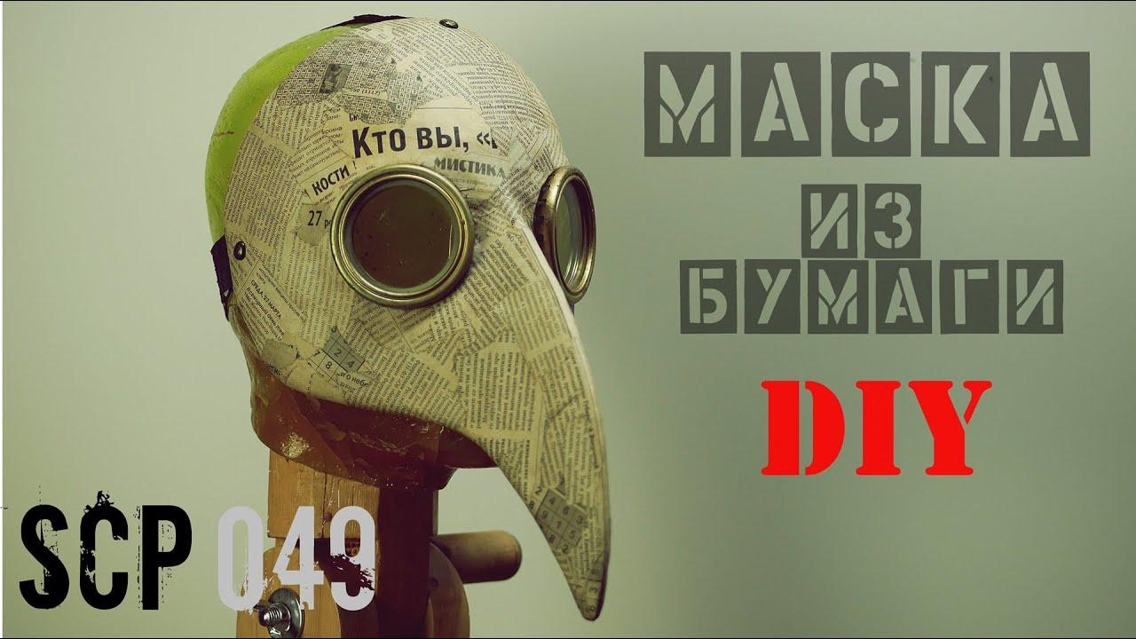 Как сделать маску Чумного Доктора SCP 049 из бумаги