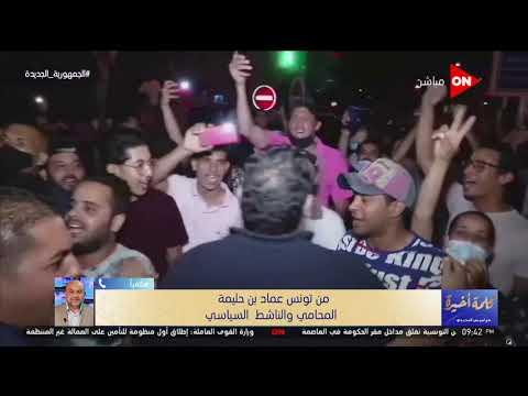 كلمة أخيرة - ناشط تونسي: الفكر الإخواني لا علاقة له بالديمقراطية ...الشعب يريد إصلاح أوضاعه