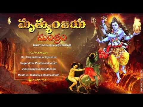Mahamrityunjaya Mantra 108 Times Chanting |With English |Telugu Lyrics | Lord Shiva |  EASY TO LEARN