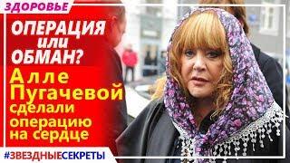 🔔 Операция или обман? Алле Пугачевой срочно сделали операцию на сердце