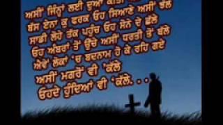 soni pabla  Pyar Diyan Chithian punjabi sad song 2009