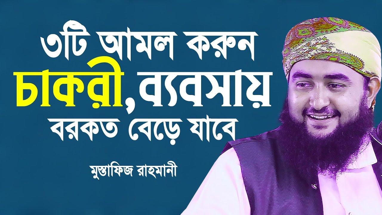 ৩টি আমল করুন চাকরী, ব্যবসায় আল্লাহ বরকত বাড়িয়ে দিবেন।  Mustafiz Rahmani
