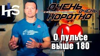 ООК 22 О пульсе выше 180 ударов Короткие советы Алексей Немцов