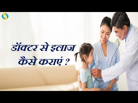 How To File A Complaint Against A Doctor In India? || DOCTOR KI SHIKAYAT KAHA KARE?