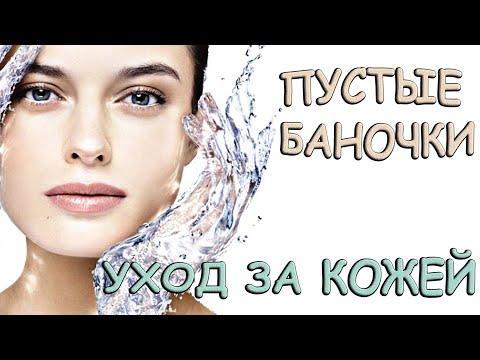 Новинки косметики / Пустые баночки / Уход