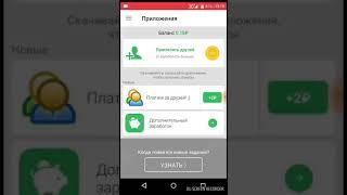 Самое лучшее приложение для заработка на телефоне! [ 3# ]