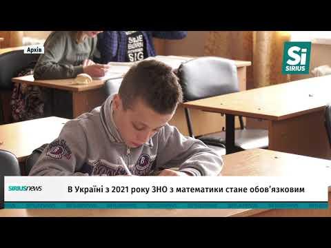 В Україні з 2021 року ЗНО з математики стане обов'язковим