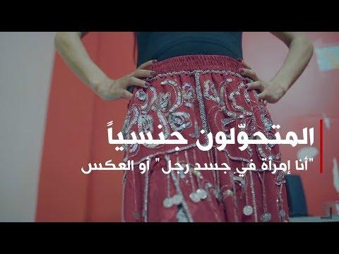 العابرون -المتحوّلون- جنسياً في العالم العربي | بي بي سي إكسترا  - نشر قبل 35 دقيقة