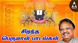 Perumal Songs | Namo Thirumalesa | Tamil Devotional Song | Song by S.P.B