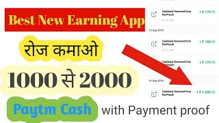 Earn money online app payment proof | Earn daily 1000 To 2000 Rs paytm cash | Earning app 2018