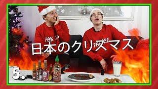 JAPANILAINEN JOULU! | Haastekalenteri 2017 Luukku 5