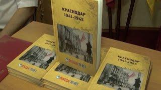 В Краснодаре презентовали новую книгу(В кубанской столице презентовали книгу «Краснодар. 1941-1945». Издание посвящено истории обороны, оккупации..., 2015-07-05T09:45:28.000Z)