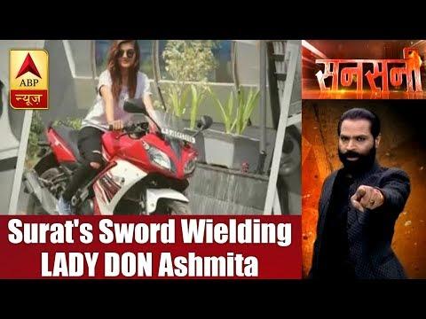 Sansani: Surat's Sword Wielding LADY DON Ashmita Baa Gohil | ABP News