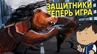 ЗАЩИТНИКИ - ИГРА ПО ФИЛЬМУ 10 ИЗ 10 НА КОНЧИКАХ ПАЛЬЦЕВ!!!