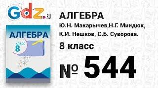 № 544- Алгебра 8 класс Макарычев