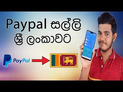 Receive money via Paypal to Sri Lanka - Sinhala