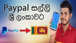 Receive money via Paypal to Sri Lanka - Sinhala