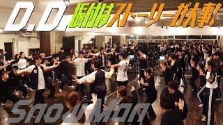 デビュー目前企画! Snow Manメンバーが3班にわかれて、ダンススクールにデビュー曲「D.D.」の振付を教えに行きます! 2020.01.22 Debut ! Snow Man vs ...