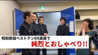 昭和歌謡ベストテンDX楽屋で純烈とおしゃべり