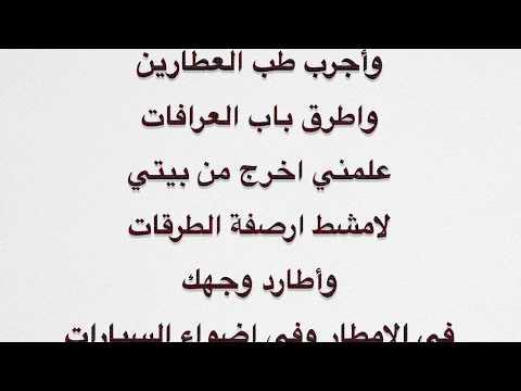Nizar Qabbani Arabic Poem - Amazing Arabic Song. Nassra Method