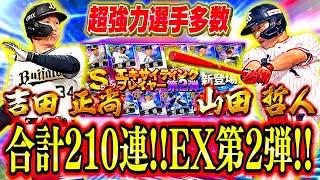 【合計210連】怒涛のEX第2弾!強力選手をガチで乱獲しました。【プロスピA】