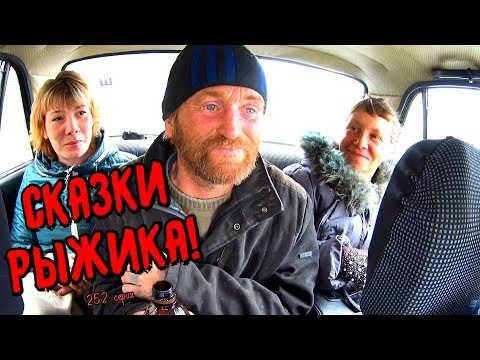 One Day Among Homeless!/ Один день среди бомжей! 252 серия - СКАЗКИ РЫЖИКА! (18+)