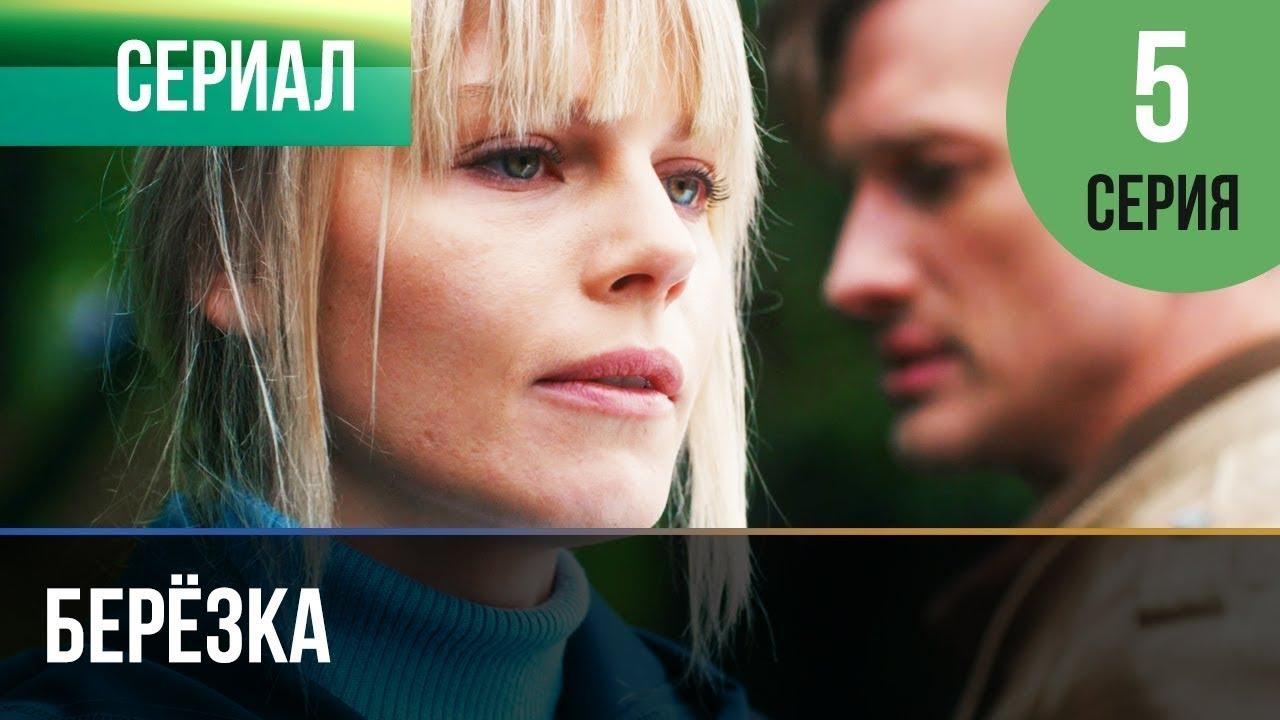 Берёзка 1 сезон 5 серия