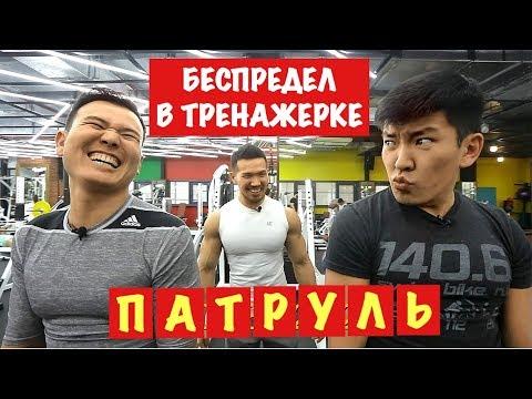ПАТРУЛЬ. МЕЙРЖАН ТУРЕБАЕВ И МЕЙРХАН ШЕРНИЯЗОВ VS AKBARGYM