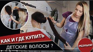 Смотреть видео Детские волосы - как купить в Москве? онлайн