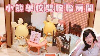 HACOROOM小熊學校雙胞胎房間模型組!佈置小熊的房間!| 安啾 (ゝ∀・) ♡