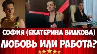 Екатерина Вилкова и Любимов Илья личная жизнь актрисы Отель Элеон