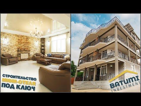 Строительство отеля под ключ в Батуми   Villa Avgia   Отзыв владельца