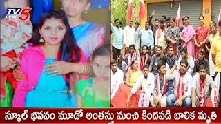 Nagarjuna School Girl Incident : Parents, Student Associations Hold Dharna In Front of School | TV5