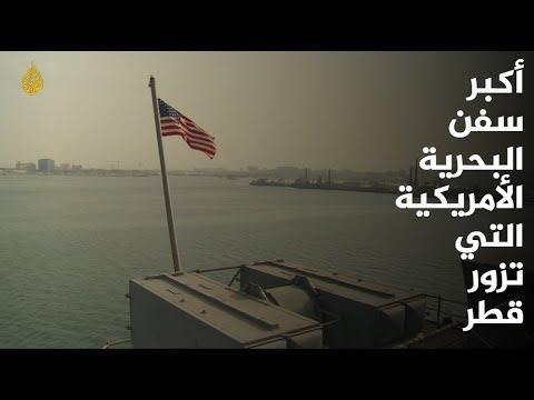 وصول أكبر سفن البحرية الأمريكية التي تزور قطر على الإطلاق  - نشر قبل 2 ساعة