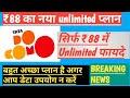 Tata Docomo ₹88 Plan|Tata Docomo Unlimited Plan सिर्फ ₹88|Unlimited Recharge plan|Technical Support
