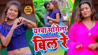 यरवा माँगेला बिल रे || Yarwa Mangela Bill Re || Yadav Vikash Raj || Bhojpuri Full HD Video Song 2019