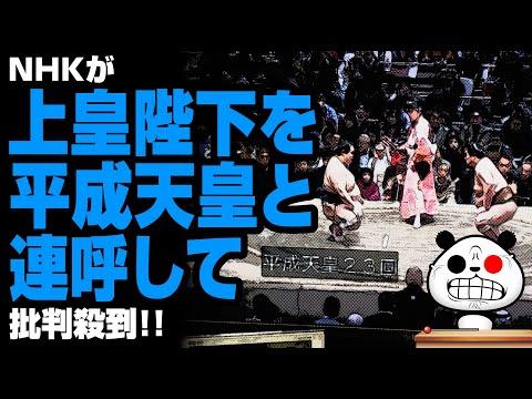 2020年1月26日 NHKが上皇陛下を平成天皇と呼び批判殺到
