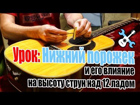 Уроки по ремонту гитар - Нижний порожек и его влияние на высоту струн